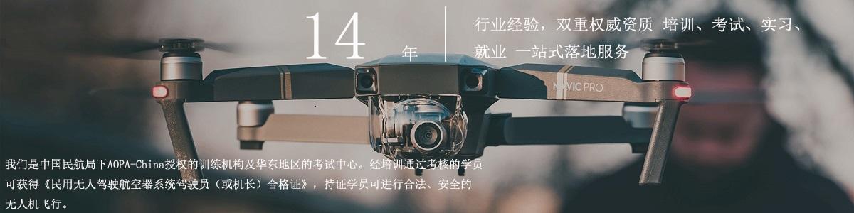 上海翰动浩翔无人机驾驶员培训学校