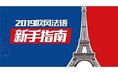 法语留学课程
