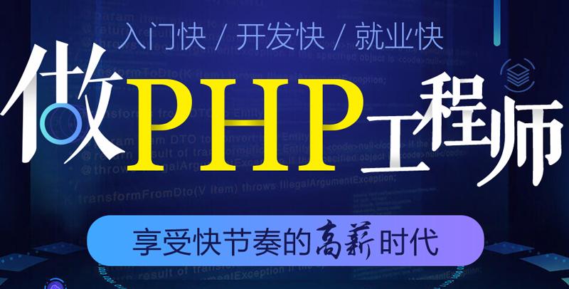 北京兄弟连学PHP技术