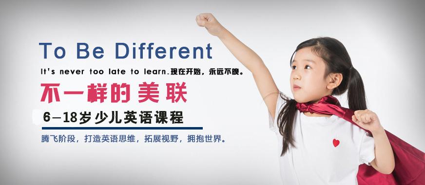 重庆市少儿英语培训班