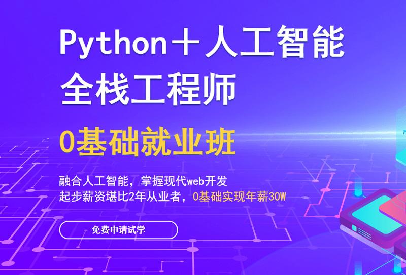 咸宁兄弟连专业的python工程师培训