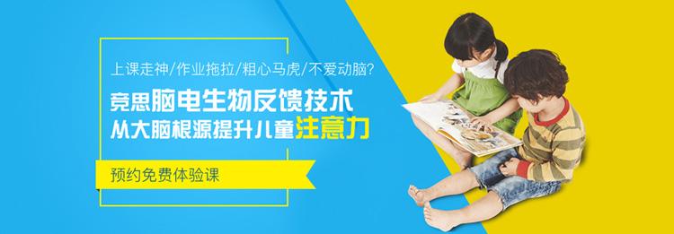 天津竞思教育