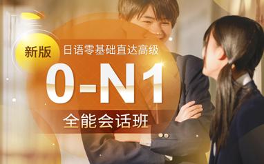上海零 基础至0-N1日语