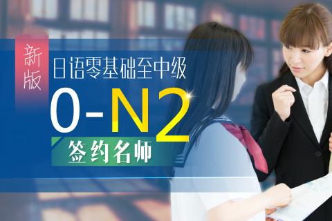 上海日语零 基础至中级0-N2签约班