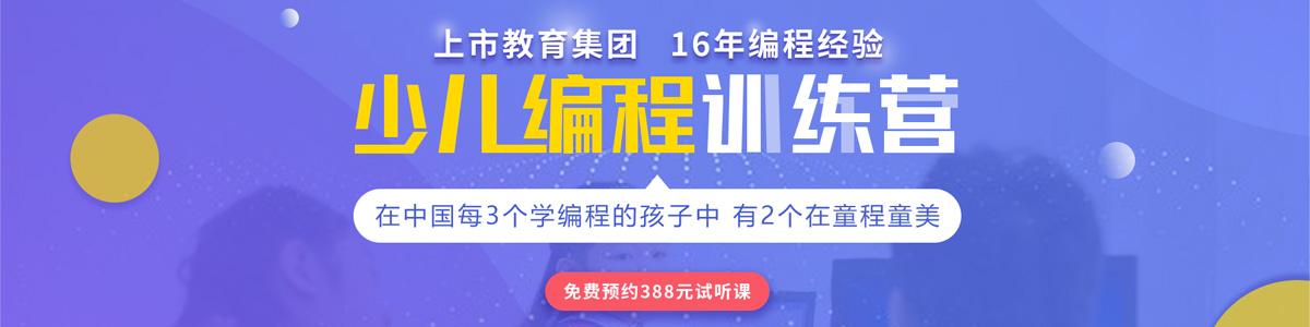 湘潭少儿编程机构