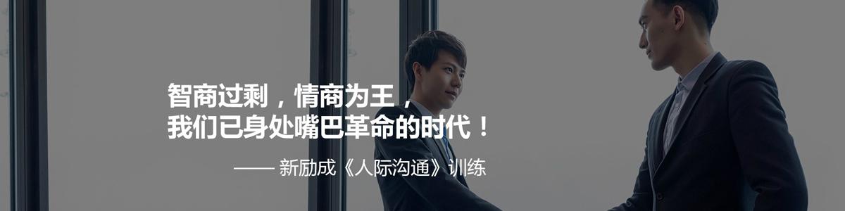 上海新励成口才培训学校