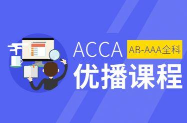 ACCA优播网课班
