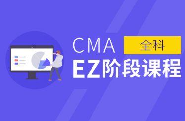 CMA EZ网课班