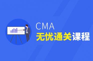 CMA无忧精品班