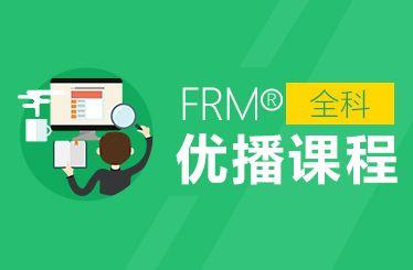 FRM优播网课班