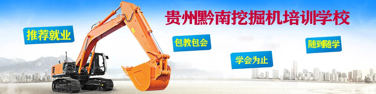 贵州黔南挖掘机横幅
