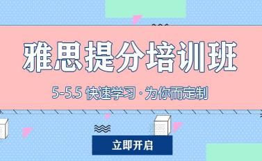 宁波新航道雅思5-5.5分班