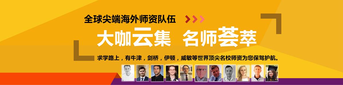 北京AP培训机构