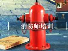 镇江优路一级消防工程师招生简章