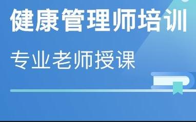 镇江优路健康管理师招生简章