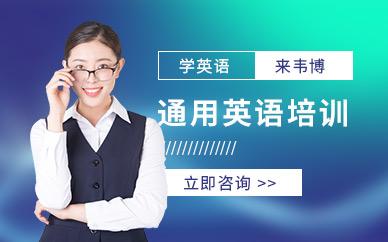 深圳通用英语培训班