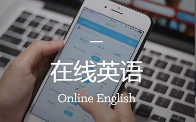 深圳在线英语培训班