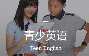 广州青少英语