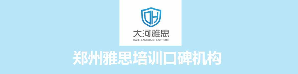 郑州大河雅思培训学校