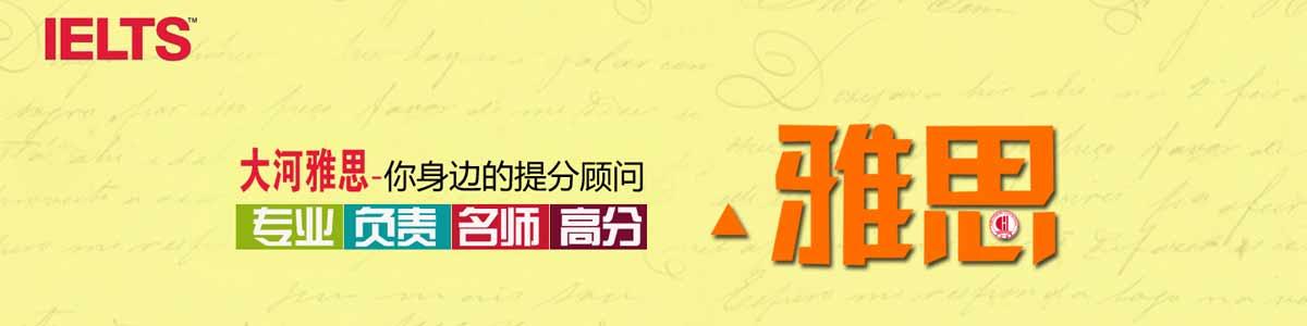 郑州专业雅思培训班-大河雅思欢迎您