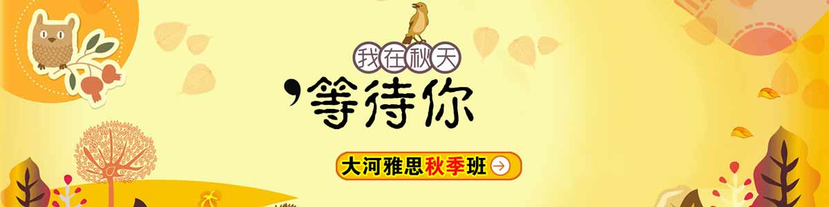 郑州大河雅思学校秋季班招生简章