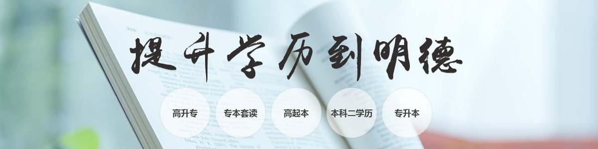 东莞成人学历提升培训中心