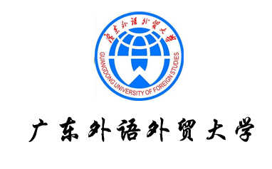 广东外语外贸大学-工程管理