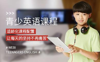 青少零 基础英语培训班