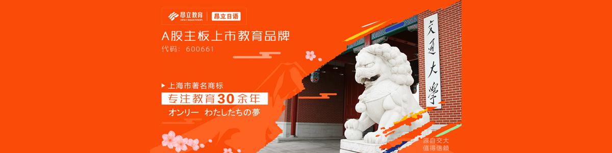 上海昂立日语培训机构