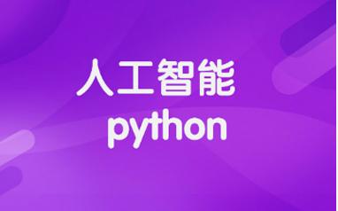 python全栈+人工智能