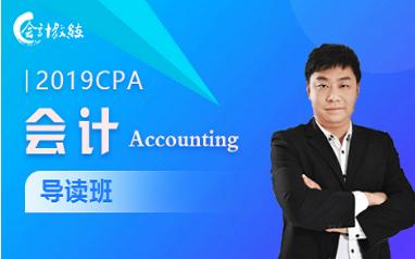 cpa注册会计先导班