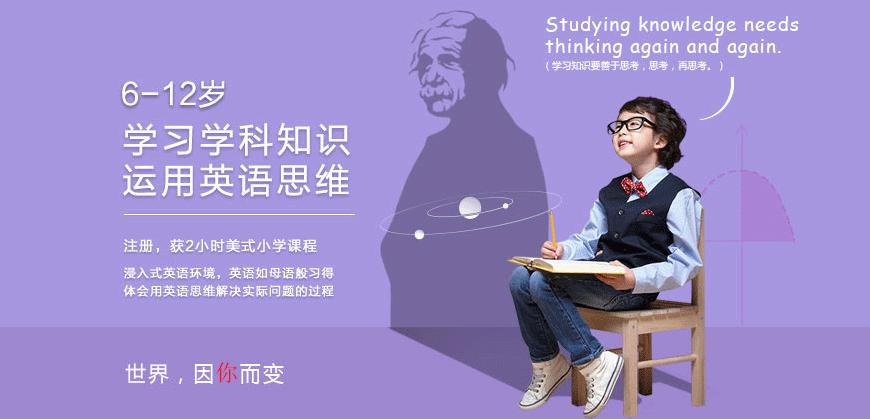 重庆美联小学英语培训