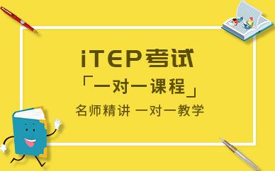 佛山iTEP培训班