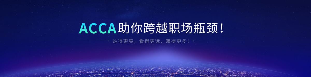 宁波ACCA培训学校