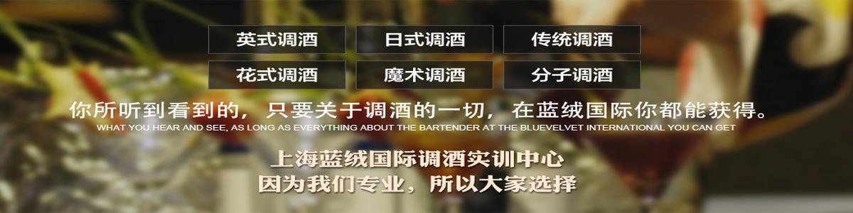 上海调酒培训学校