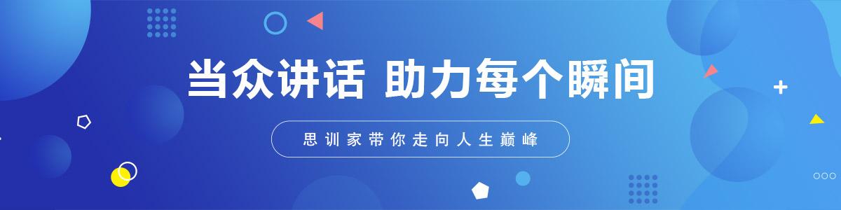 南京思训家当众讲话培训机构