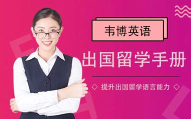福州韦博出国留学英语