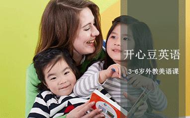 福州韦博3-6岁外教美语课