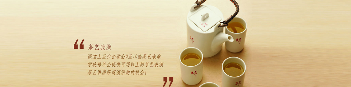 郑州莫道茶艺培训