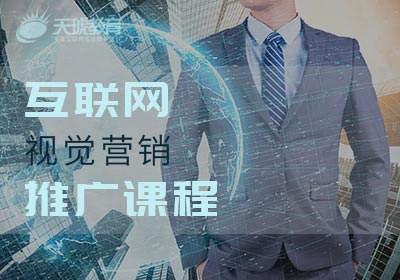 互聯網視覺營銷推廣