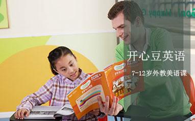 福州韦博7-12岁外教美语课