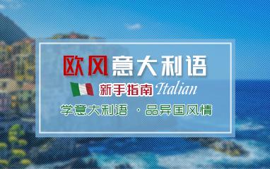 济南欧风意大利语课程