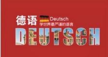 成都德語A1課程