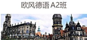 成都德語A2課程