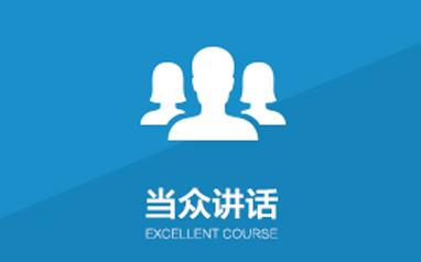 南京思训家当众讲话培训班