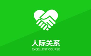 南京思训家人际关系培训班