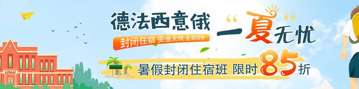 武汉欧风小语种暑假班