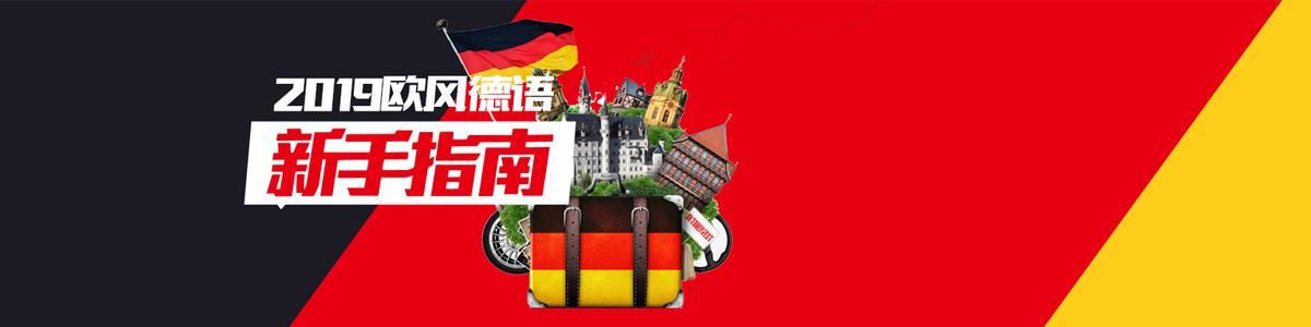 重庆欧风德语培训班