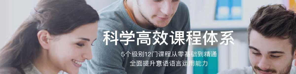 郑州森淼专业意大利语培训班