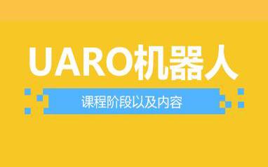 UARO機器人